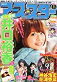 月刊 コミックアーススター 2012年 01月号 [雑誌]