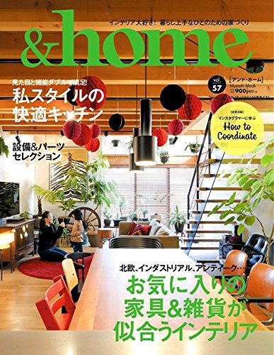 RoomClip商品情報 - &home(アンド・ホーム)57号