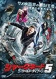 シャークネード5 ワールド・タイフーン[DVD]