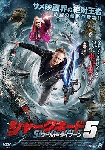シャークネード5 ワールド・タイフーン [DVD]