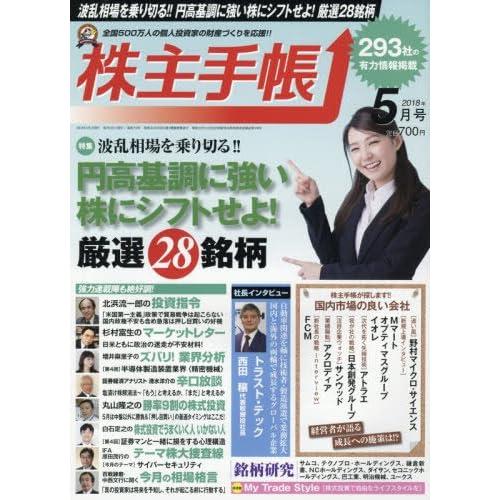 株主手帳 2018年 05 月号 [雑誌]