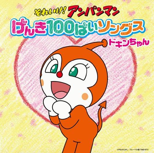 それいけ! アンパンマン げんき100ばいソングス ドキンちゃんCD - ドキンちゃん(鶴ひろみ)