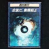 攻旗だ、無頼船よ (角川文庫 (6181))