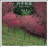 四季模様 花咲くやまと (風景写真books artist selection)