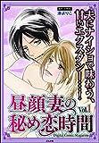 昼顔妻の秘め恋時間 Vol.1 [雑誌] (ぶんか社コミックス)