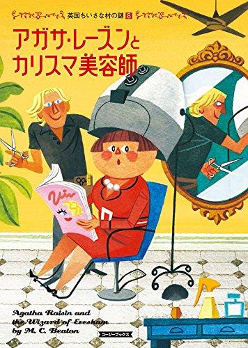 アガサ・レーズンとカリスマ美容師 (コージーブックス)