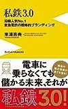 私鉄3.0 - 沿線人気NO.1・東急電鉄の戦略的ブランディング - (ワニブックスPLUS新書)