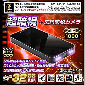 2016年新作登場!! スマートフォン型ビデオカメラ スマホ型ビデオカメラ!! 本物のスマホと区別が付きません。 更に通電しながらの撮影も可能な為、長時間撮影に最適です!! ※すぐに使えるmicroSDカード32GB付属