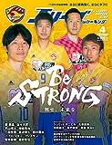 Jリーグサッカーキング 2017年4月号