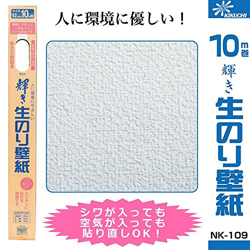 菊池襖紙工場 輝き 生のり壁紙 92cm×10m NK-109...