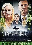 招かれざる隣人[DVD]