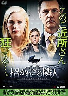 招かれざる隣人 [DVD]