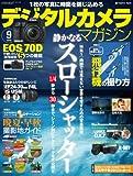 デジタルカメラマガジン 2013年9月号[雑誌] 画像