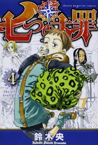 七つの大罪(4) (講談社コミックス)の詳細を見る