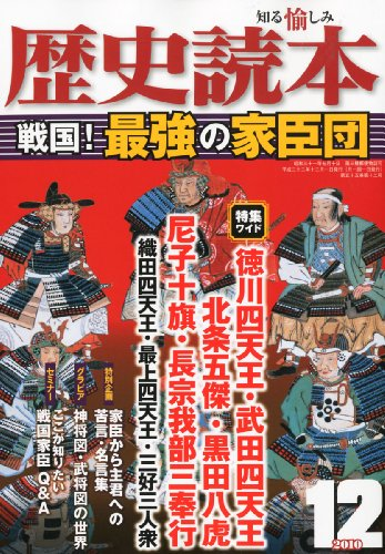 歴史読本 2010年 12月号 [雑誌]