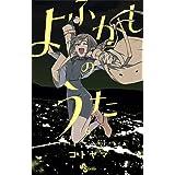 よふかしのうた (6) (少年サンデーコミックス)