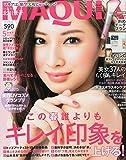 MAQUIA(マキア) 2015年 05 月号 [雑誌]