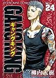 ギャングキング 24 (ヤングキングコミックス)