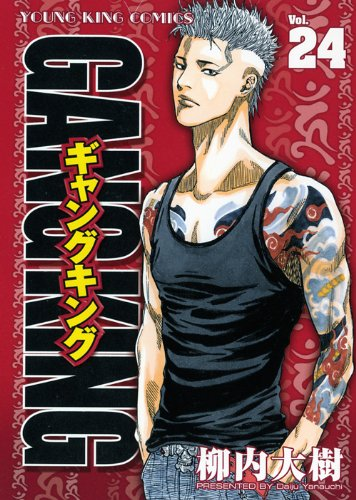 ギャングキング 24巻 (ヤングキングコミックス)