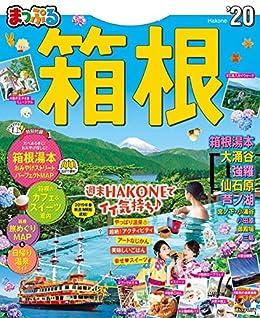 [昭文社]のまっぷる 箱根'20
