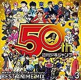 週刊少年ジャンプ50th Anniversary BEST ANIME MIX vol.3/ヴァリアス