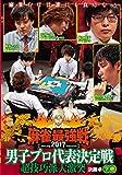 麻雀最強戦2017 男子プロ超技巧派 下巻 [DVD]