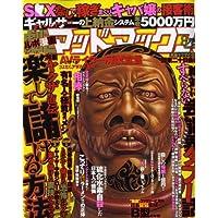 劇画マッドマックス 2008年 08月号 [雑誌]