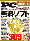 Mr.PC(ミスターピーシー) 2018年 05 月号 [雑誌]