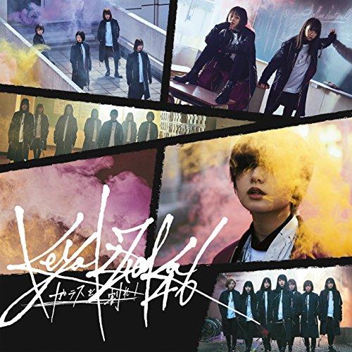 欅坂46 (Keyakizaka46) – ガラスを割れ! [FLAC + MP3 320 + DVD ISO] [2018.03.07]