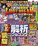 パチスロ実戦術LIMIT BREAK Vol.1 (GW MOOK 442)