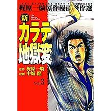 新カラテ地獄変 3