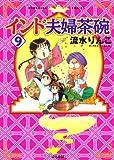 インド夫婦茶碗 (9) (ぶんか社コミックス)