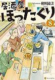 居酒屋ぼったくり8 (アルファポリス)