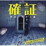 「確証~警視庁捜査3課」オリジナル・サウンドトラック