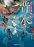 背水: 将軍の影法師 葵慎之助 (徳間時代小説文庫)
