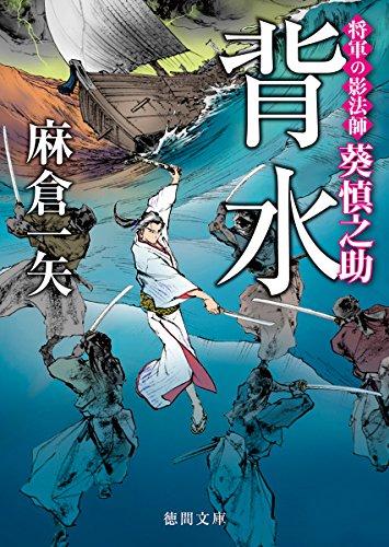 背水: 将軍の影法師 葵慎之助 (徳間時代小説文庫)の詳細を見る