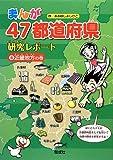 近畿地方の巻 (まんが47都道府県研究レポート)