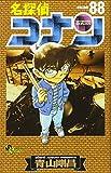 名探偵コナン 88 (88) (少年サンデーコミックス)