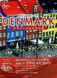 デザインとおとぎの国 デンマーク (地球の歩き方GEM STONE) 画像