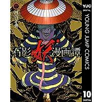 石影妖漫画譚 10 (ヤングジャンプコミックスDIGITAL)