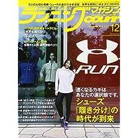 ランニングマガジンクリール 2017年 12 月号 [雑誌]