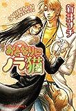 おとなりにノラ猫 (Charaコミックス)