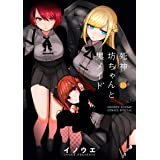 死神坊ちゃんと黒メイド(10) (サンデーうぇぶりコミックス)