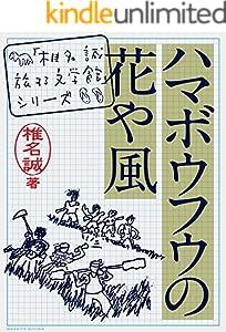 「椎名誠 旅する文学館」シリーズ 28巻 表紙画像