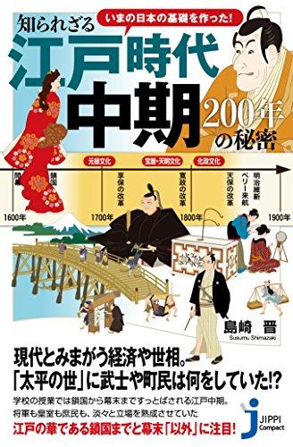 いまの日本の基礎を作った!  知られざる江戸時代中期 200年の秘密 (じっぴコンパクト新書)