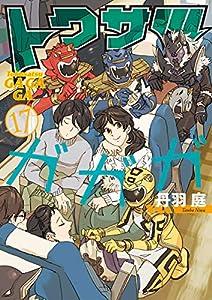 トクサツガガガ(17) (ビッグコミックス)