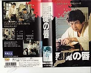 悪魔の唇<名探偵・金田一耕助シリーズ> [VHS]
