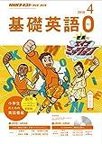 テレビ・ラジオ 基礎英語0 2018年4月号 [雑誌] (NHKテキスト)