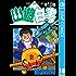 幽★遊★白書 18 (ジャンプコミックスDIGITAL)