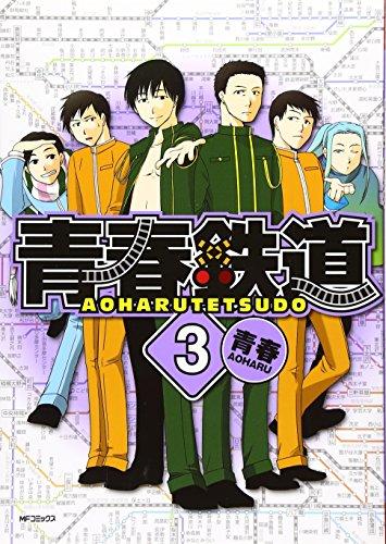 青春鉄道 (3) (MFコミックス)